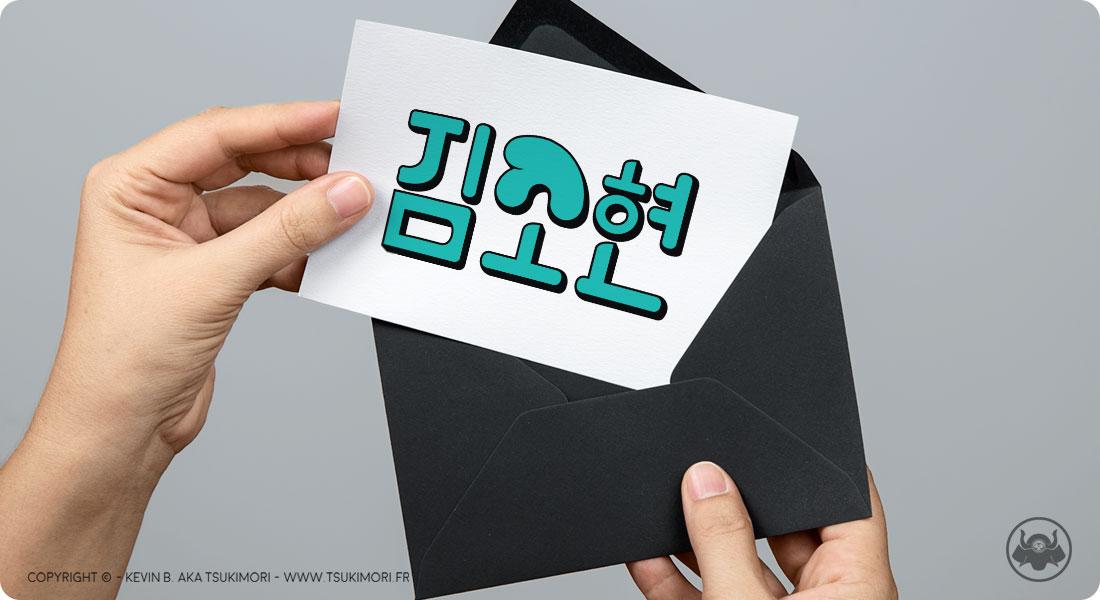 Korean Typography – 김소현 - Sketchbook by Tsukimori - Featured