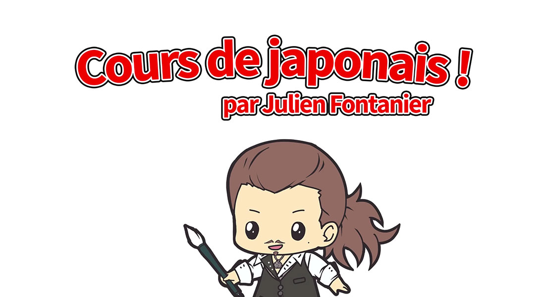 Japanese lessons – Julien Fontanier